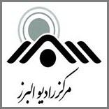 رادیو البرز