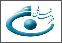 پخش زنده شبکه خراسان شمالی