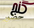 پخش زنده شبکه گنج حضور