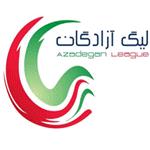 جدول لیگ آزادگان لیگ دسته یک ایران