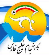 جدول لیگ برتر فوتبال ایران خلیج فارس