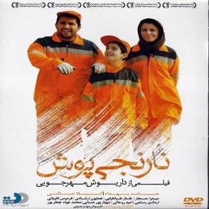 دانلود فیلم نارنجی پوش با کیفیت عالی