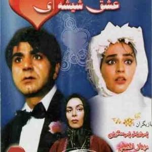 دانلود فیلم عشق شیشه ای با لینک مستقیم