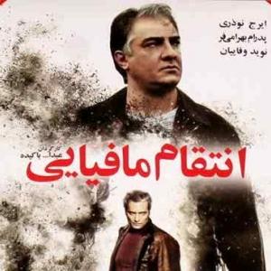 فیلم انتقام مافیایی