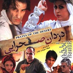 دانلود فیلم ایرانی دزدان صحرایی
