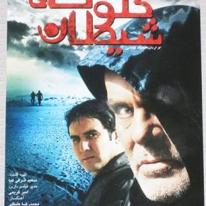فیلم گلوگاه شیطان