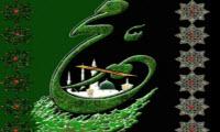 نماهنگ دیدنی درباره حضرت محمد (ص)