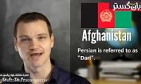 ویدیو به زبان انگلیسی درباره زبان فارسی